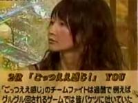 ダウンタウンDX「YOU 抱かれてもいい宣言!!」