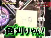 ヘイ!ヘイ!ヘイ!「浜田画伯vs福山雅治」