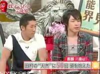 ダウンタウンDX「麒麟・田村「笑えない天然w」
