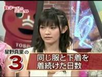 ダウンタウンDX「泣きそう!?星野真里初登場」