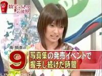 ダウンタウンDX「グラビアNO.1 南明奈初登場!!」