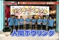 リンカーン「人間ローションボーリング!最強決定戦!!」