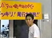 ガキの使い「松本人志ドッキリ!尾行大作戦!!」