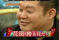 ダウンタウンDX「花田勝がAVを物色してる所を見た!!」
