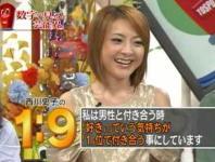 ダウンタウンDX「西川史子vs青木さやか「私ヤリマン!」