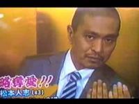 松本人志「フジテレビ月9ドラマに初出演!結婚会見!?」