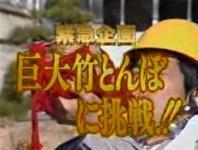 ごっつええ感じ 特別企画「巨大竹とんぼに挑戦!!」