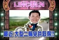 リンカーン「バイクメンの旅!byぐっさん」