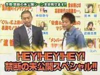 ヘイ!ヘイ!ヘイ!「禁断の未公開スペシャル!!!」