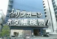 リンカーン「芸人ネタ帳検問!!」