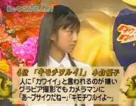 ダウンタウンDX「小倉優子登場!どMキャラ発動中!!」