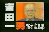 発明将軍ダウンタウン「伝説の名発明家!吉田一男 (76才) 」