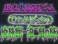 ガキの使い「松本罰ゲーム!廃屋旅館で1泊2日!完全版!!!」