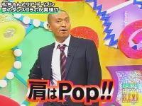 ヘイ!ヘイ!ヘイ!「松本とリアディゾンがダンスで共演!!」