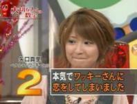 ダウンタウンDX「矢口真里がワッキーに恋してた!!」