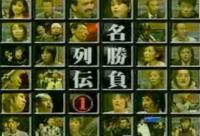 【ダウンタウン7】より『意外と名番組?名勝負列伝!』
