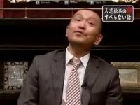 人志松本のすべらない話 9「松本が語るトミーズの話」