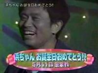 【ヘイ!ヘイ!ヘイ!】サプライズ!!浜ちゃん誕生日のお祝い!松本からのプレゼントは??
