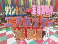 【ヘイ!ヘイ!ヘイ!】ダウンタウン VS 浜崎あゆみ!!!