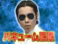 【ガキの使い】チキチキ!!バキューム藤原リベンジ企画 !シューマイ地獄の刑!!!