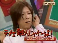 【ダウンタウンDX】KABAちゃんが男に戻った瞬間!!!