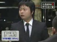 【人志松本のすべらない話】 河本「すがちゃん」