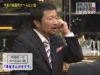 【人志松本のすべらない話ザ・ゴールデン2006】MVS 木村祐一 「車屋のキクチ」