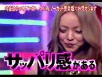 【ヘイ!ヘイ!ヘイ!】安室奈美恵 離婚後初登場!安室 松ちゃんをイジメまくり!!