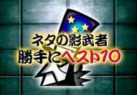 【リンカーン】ネタの影武者!勝手にベスト10!!