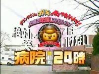 【ガキの使い大晦日年越しSP2007】絶対に笑ってはいけない病院24!完全版!!