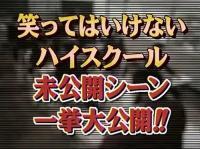 【ガキの使い】罰ゲーム!笑ってはいけないハイスクール 未公開集!!