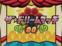 【ダウンタウン】ドリームマッチ2008