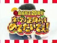 【山崎邦正】芸人20周年!ホンマは正月よりもめでたいでぇ!