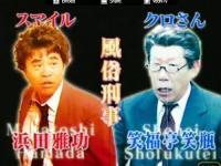【浜田雅功】今夜復活!HAMASYO風俗刑事!!!