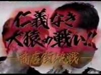 【ガキの使い】芸能界仁義なき犬猿の戦い商店街決戦!!