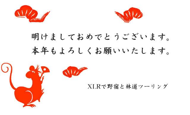 nenga_09.jpg