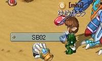 SB02ドロップ