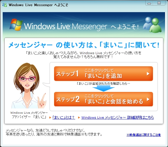 Desq Top 2nd - Windows Live Messenger2