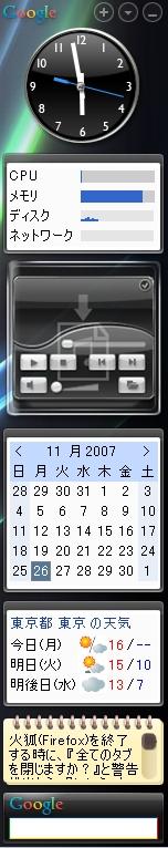 Desq Top - Googleデスクトップ
