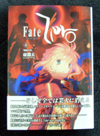 fatezero20071230.jpg