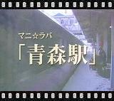 青森駅PV