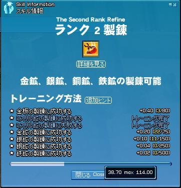 mabinogi_2008_01_03_002.jpg