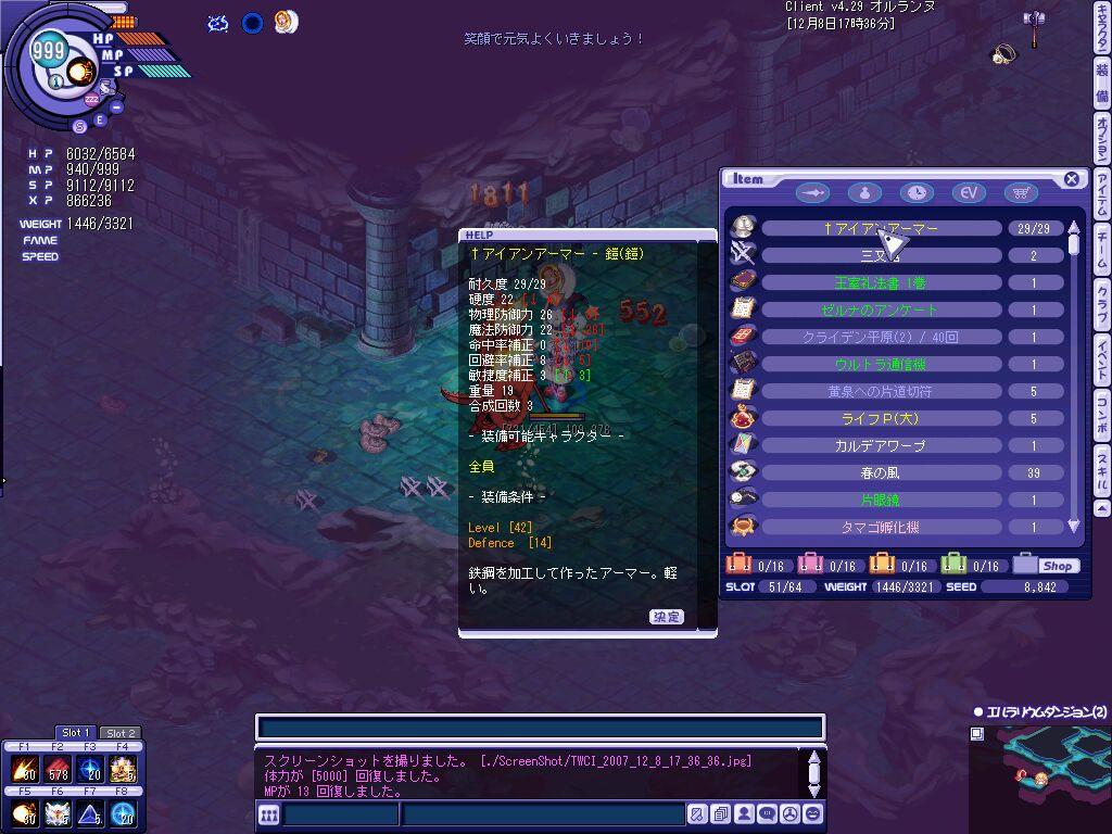TWCI_2007_12_8_17_36_49.jpg
