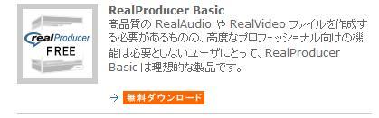 realProducer Basic