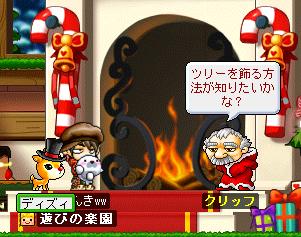 暖炉あたたかすw