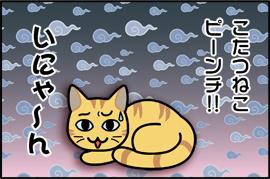 kotatuneko4_071114