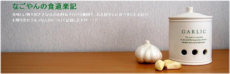 ○なるぅさん … 磯谷利恵さん