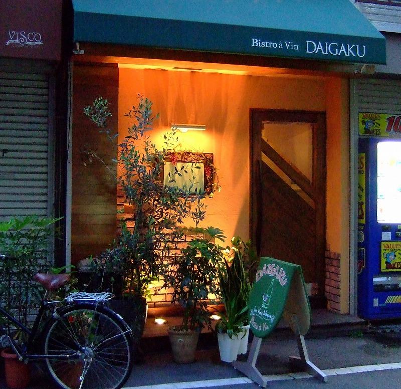 ■ Bistro a Vin DAIGAKU 【2007年8月 夜】