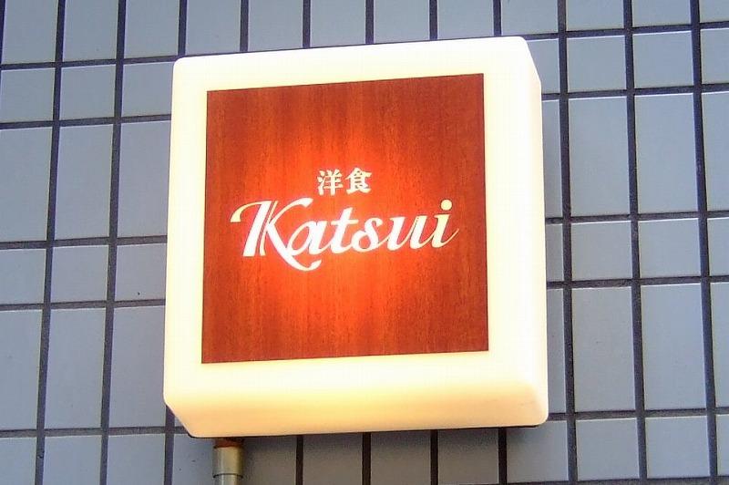■ 洋食 Katsui おまかせランチ