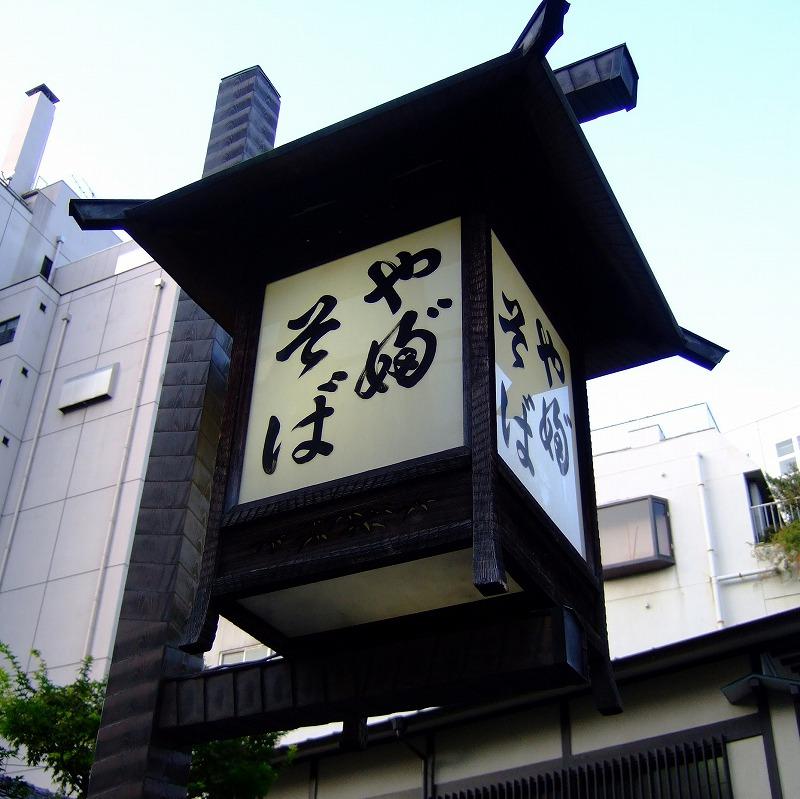 ■ かんだ藪蕎麦 東京・神田